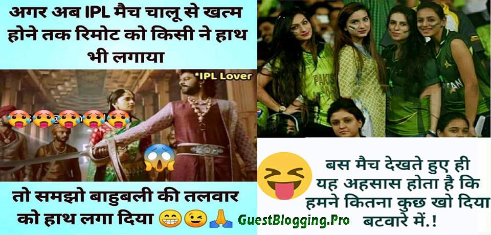 IPL Funny Jokes in Hindi